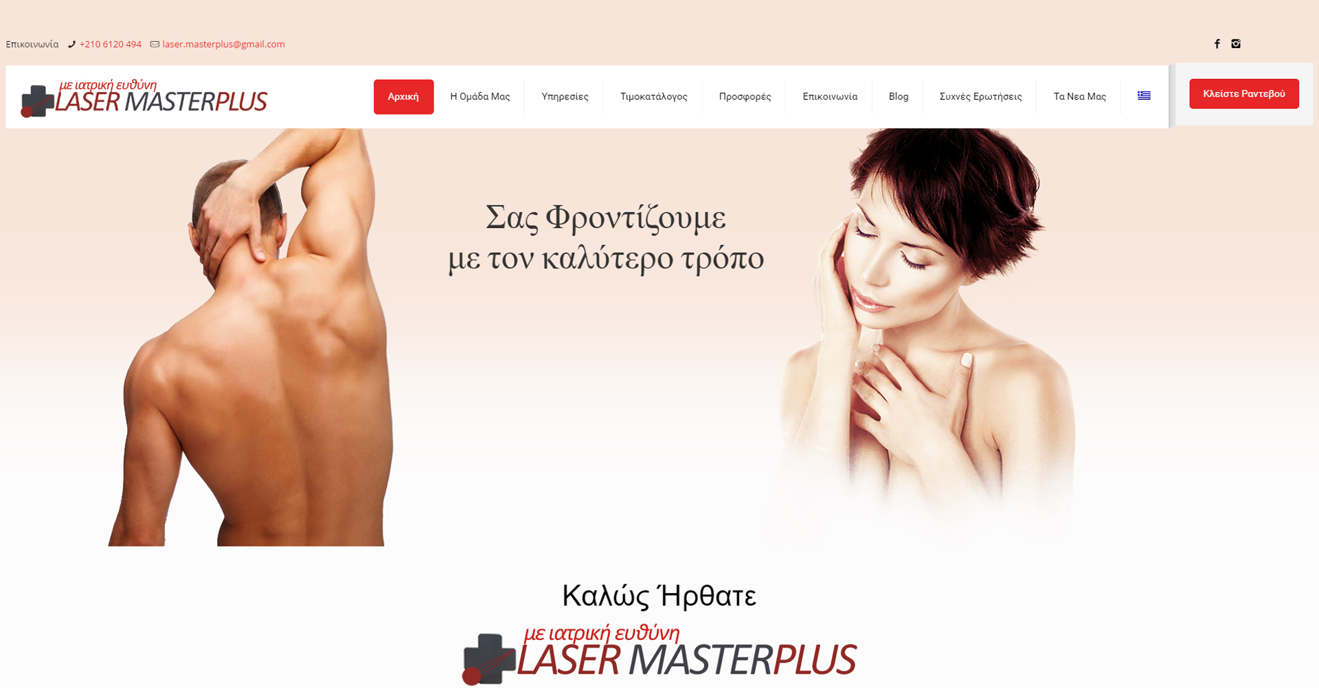 http://lasermasterplus.com/